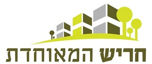 https://iconnect.remax.eu/regionimages/5/DevelopmentLogos/6509_חריש - המאוחדת.jpg